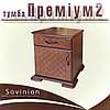Тумба приліжкова Преміум 2 Sovinion / Тумба прикроватная Премиум 2 Совиньон