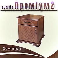 Тумба приліжкова Преміум 2 Sovinion / Тумба прикроватная Премиум 2 Совиньон, фото 1