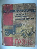 Каталог деталей грузовых автомобилей ГАЗ 51А, 63, 63А. ОРИГИНАЛ!