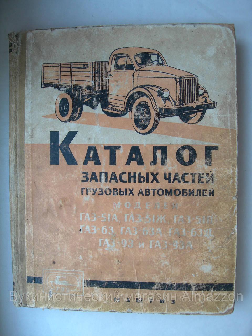 Каталог запасных частей грузовых автомобилей моделей ГАЗ-51А, ГАЗ-51Ж, ГАЗ-51П, ГАЗ-63, ГАЗ-63А, ГАЗ-63Д