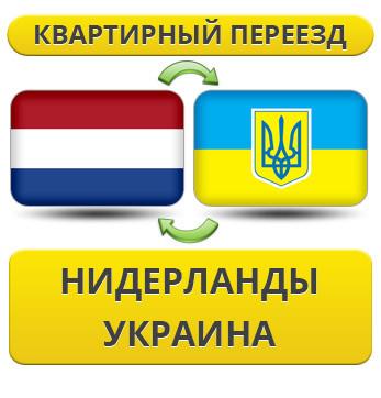 Квартирный Переезд из Нидерландов в Украину