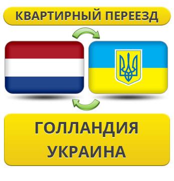Квартирный Переезд из Голландии в Украину