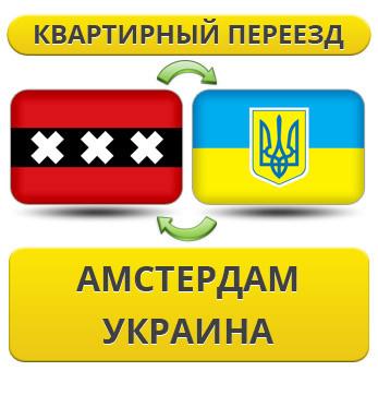 Квартирный Переезд из Амстердама в Украину