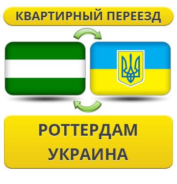 Квартирный Переезд из Роттердама в Украину