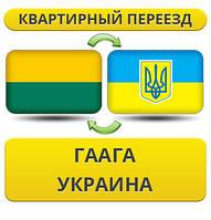 Квартирный Переезд из Гаага в Украину