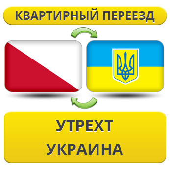Квартирный Переезд из Утрехта в Украину