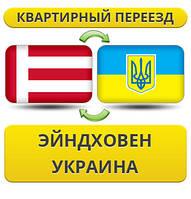 Квартирный Переезд из Эйндховена в Украину