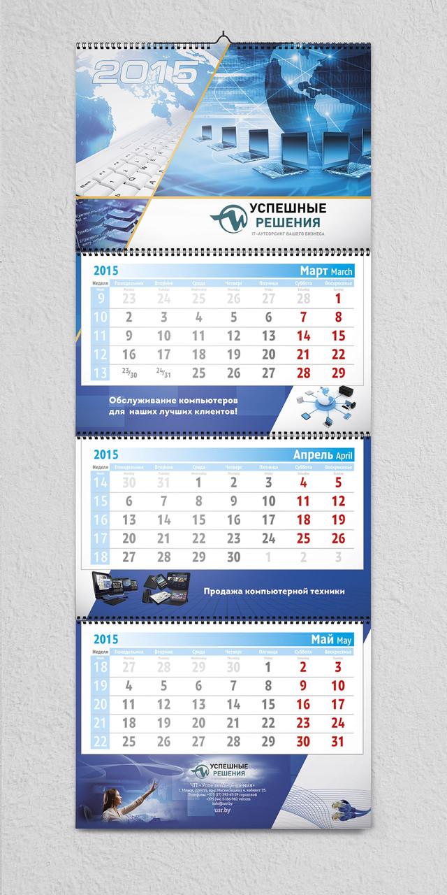 Печать квартальных календарей дешево в Днепре