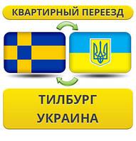 Квартирный Переезд из Тилбурга в Украину