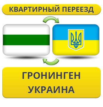 Квартирный Переезд из Гронингена в Украину