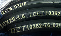 Рукав напорный МБС (маслобензостойкий) 16*25-15 ГОСТ 10362