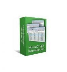 Программа МиниСофт Коммерция (Торговля, Общепит)