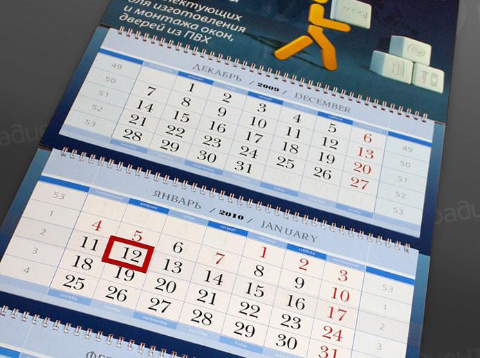 Квартальные календари прайс