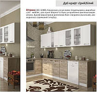 Кухня Шарлотта новинка Кухня 2,6 метров, дуб крафт серый/белый