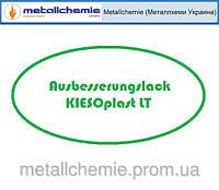 Химически стойкий полимерный материал для ремонта ПВХ покрытий подвесок Ausbesserungslack KIESOplast LT