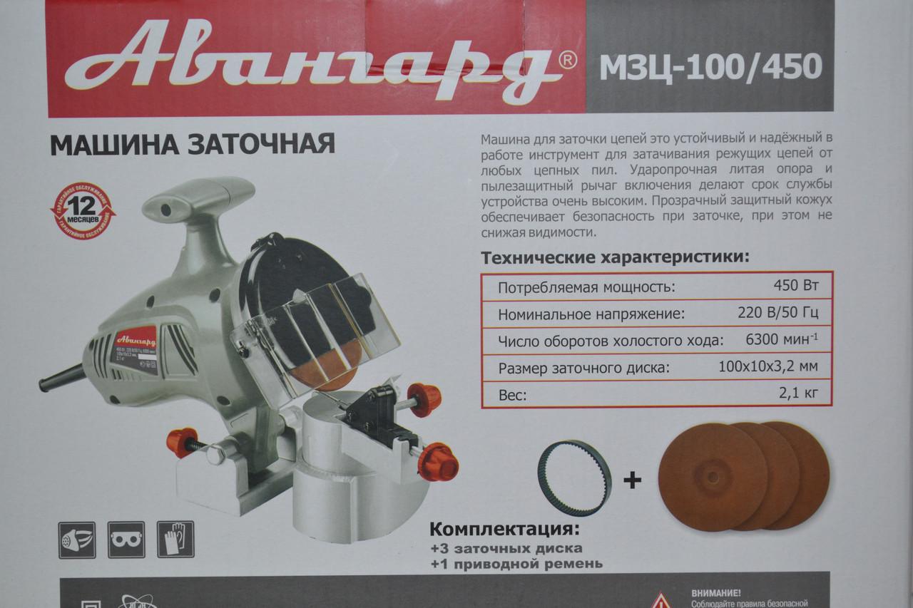 Заточення ланцюга Авангард МЗЦ-100/450
