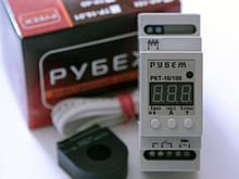 Однофазное реле контроля тока РУБЕЖ РКТ-16/150