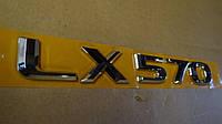 Lexus LX570 2007-16 эмблема значок надпись шильдик на багажник Новый Оригинал