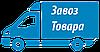 Завоз товара 16.01