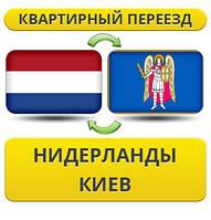 Квартирный Переезд из Нидерландов в Киев