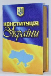 Книга - сейф Конституция XL