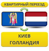 Квартирный Переезд из Киева в Голландию