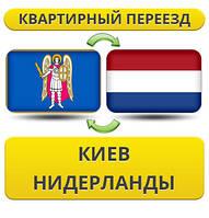 Квартирный Переезд из Киева в Нидерланды