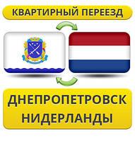 Квартирный Переезд из Днепропетровска в Нидерланды