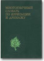 Многоязычный словарь по ирригации и дренажу
