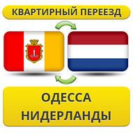 Квартирный Переезд из Одессы в Нидерланды