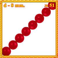 Бусины Жемчуг Стекло 8 мм. Цвет: Кармин (Бордовый) тон 51; отв. 1 мм, около 110 шт/нить.