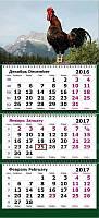 Печать квартальных календарей дешево