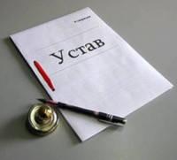Регистрация ООО (ТОВ)