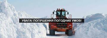 Укравтодор помогает автомобилистам, попавшим в беду на трассах