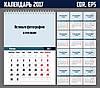 Дизайн квартального календаря цена