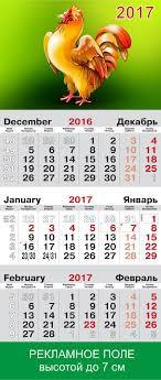 Дизайн квартального календаря цена в Днепре