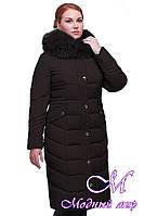 Женская удлиненная зимняя куртка большого размера арт. Дайкири 2