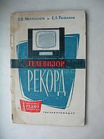 """Е.Метузалем, Е.Романов """"Телевизор Рекорд"""". 1961 год"""