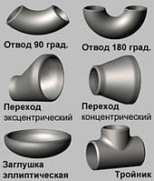 Перехід конц.нерж. ф 323,9х3,0/219,1х3,0 A304 (08X18H10)