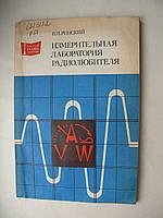 """В.Ринский """"Измерительная лаборатория радиолюбителя"""""""