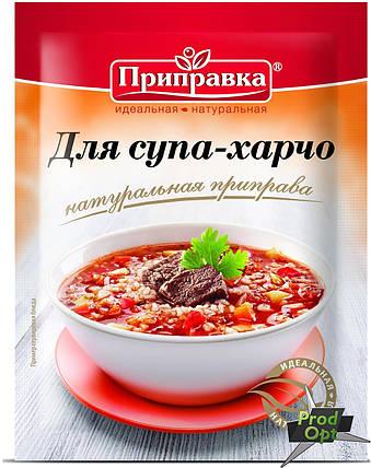 Приправка до супа-харчо 30 г, фото 2