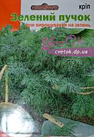 Укроп  Зеленый пучок 5г