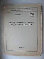 """Каталог (сборник нормалей) """"Сверла, зенкеры, зенковки, подрезки и развертки"""" 1957 год"""