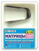 Матрицы №1.505 металлические контурные (12шт)