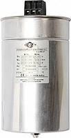 Самовосстанавливающийся цилиндрический конденсатор для коррекции коэффициента мощности 30 кВАр, 400В 36,4 кВА