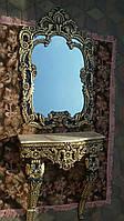Консольный столик с зеркалом в стиле барокко