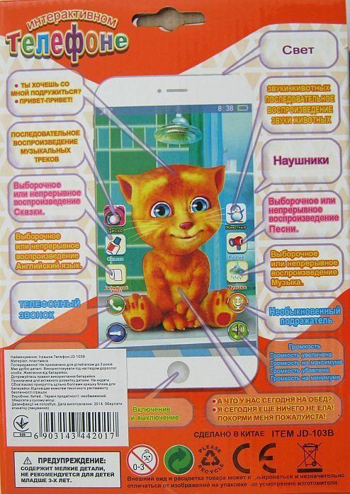 Детский говорящий телефон 3D Кот Рыжик