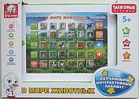 Детский планшет В мире животных, А43005