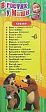 Игра - краб В гостях у Маши  + наклейки, раскраски, фото 4