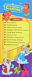 Игра - краб В гостях у Сказки + наклейки, раскраски №2 (2-й выпуск), фото 2